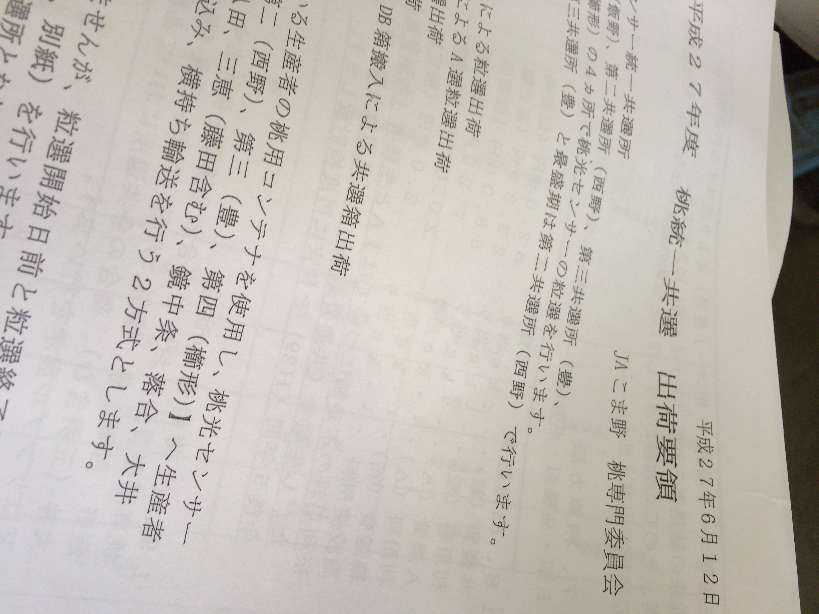 20150624農作業日誌 桃の出荷説明会
